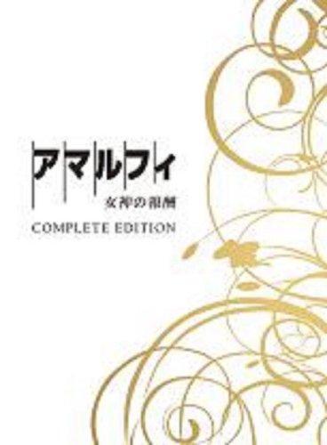 アマルフィ 女神の報酬 コンプリート・エディション DVD3枚組 (初回生産限定)の詳細を見る