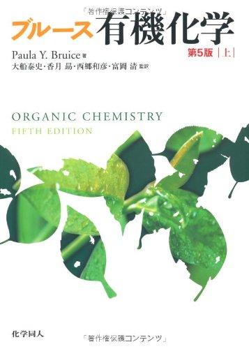 ブルース有機化学 (第5版)[上の詳細を見る