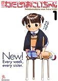 週刊わたしのおにいちゃん 第1号(彩色済フィギュア+オールカラー32Pブックレット) ([玩具])
