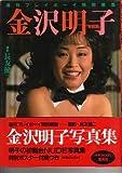 金沢明子写真集 (1984年)
