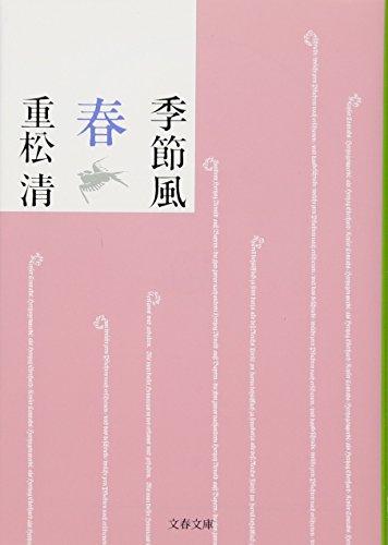 季節風 春 (文春文庫)