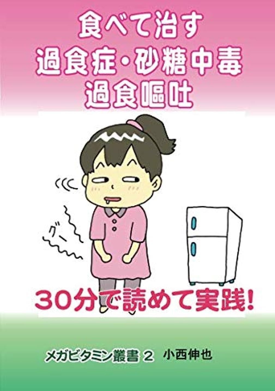 サージ機械的に吸う食べて治す 過食症、砂糖中毒、過食嘔吐  30分で読めて実践!