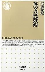 英文読解術 (ちくま新書)
