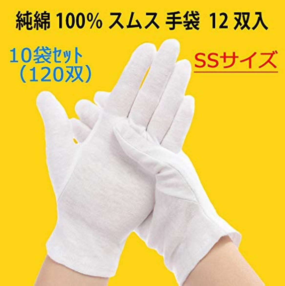 【お得なセット商品】(120双) 純綿100% スムス 手袋 SSサイズ 12双入 子供?女性に最適 多用途 (10袋)