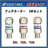 減衰器(アッテネーター) 非電通タイプ (3種セット(-6dB-10dB-15dB))