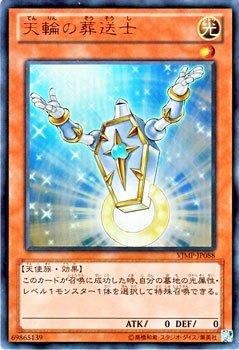 遊戯王アーク・ファイブ 天輪の葬送士(ウルトラ)/シングルカード