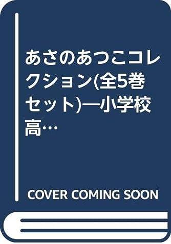あさのあつこコレクション(全5巻セット)―小学校高学年~中学生向け
