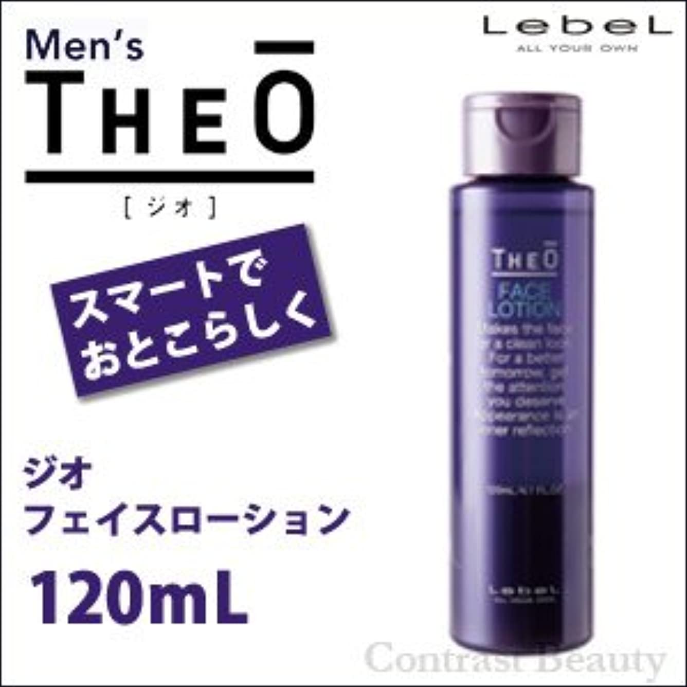 【X5個セット】 ルベル ジオ フェイスローション 120ml