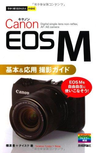 今すぐ使えるかんたんmini Canon EOS M基本&応用 撮影ガイド