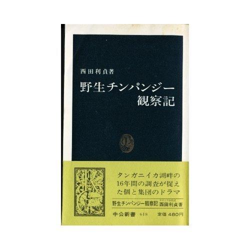 野生チンパンジー観察記 (中公新書 618)