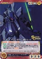 《Crusade》アーキバス サリア・カスタム(凍結バレット) 【R】 U-323R / サンライズクルセイド クロスアンジュ 天使と竜の輪舞舞 シングルカード