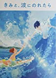 【映画 パンフレット】きみと、波にのれたら