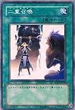 【シングルカード】 遊戯王 二重召喚 SD17-JP029 N ストラクチャーデッキ - ウォリアーズ・ストライク - (¥ 378)
