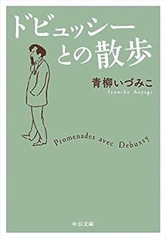 [青柳いづみこ]のドビュッシーとの散歩 (中公文庫)