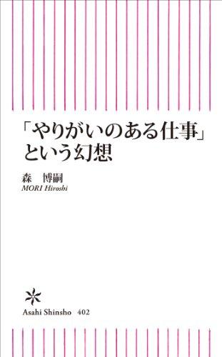 「やりがいのある仕事」という幻想 (朝日新書)の詳細を見る