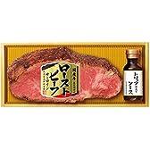 丸大食品 ローストビーフ ギフト GM-60