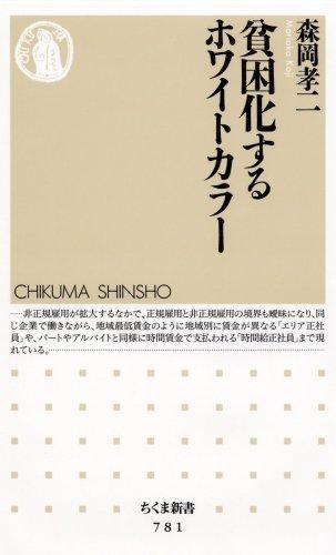 貧困化するホワイトカラー (ちくま新書)の詳細を見る