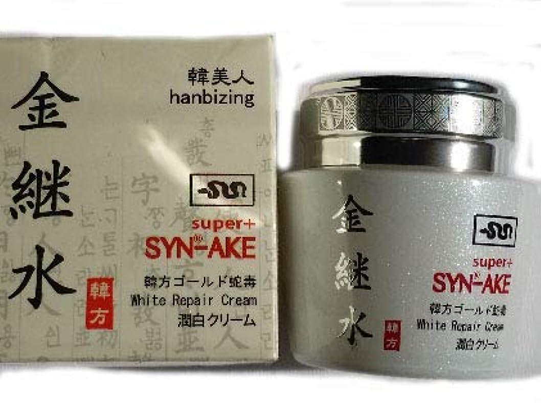 ステレオタイプ縫う脅威韓国コスメ-金継水-人参を食べた蛇の毒美白クリーム