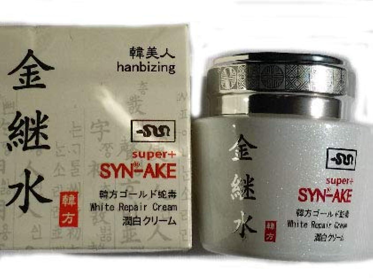 エイズ株式会社強制韓国コスメ-金継水-人参を食べた蛇の毒美白クリーム