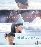 初恋ロスタイム Blu-ray[Blu-ray/ブルーレイ]