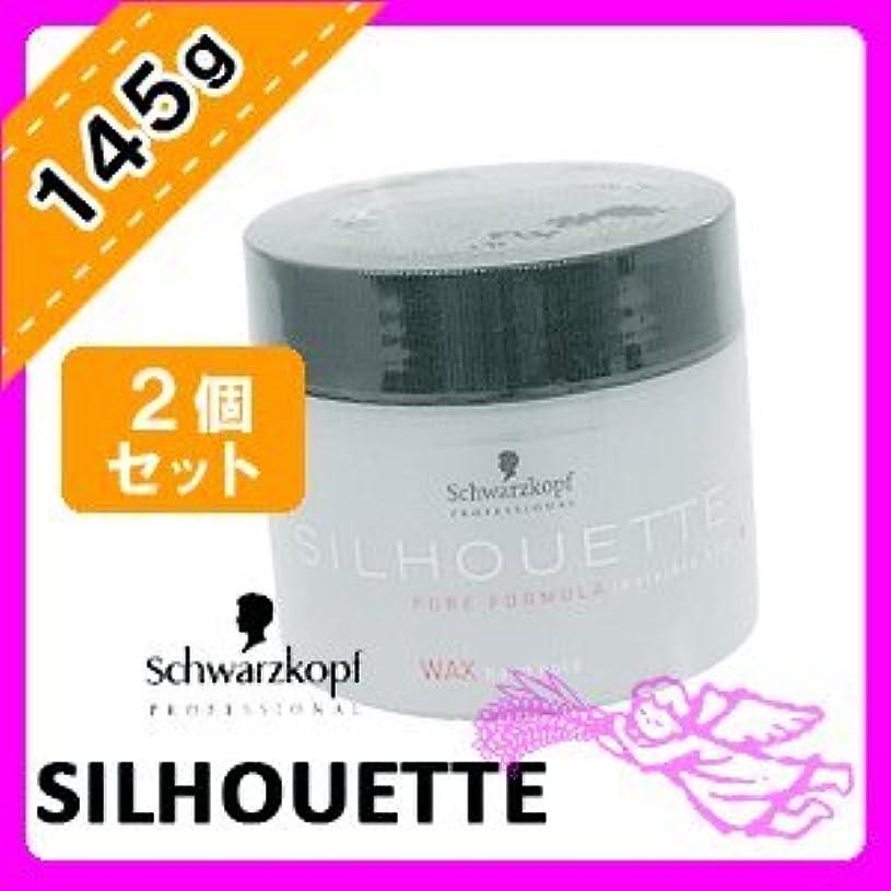 接辞季節親指シュワルツコフ シルエット ハードワックス 145g ×2個セット Schwarzkopf SILHOUTTE