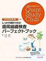 しっかり測定できる!歯周組織検査パーフェクトブック(歯科衛生士臨床のためのQuint Study Club) (歯科衛生士臨床のためのQuint Study Club 診査)