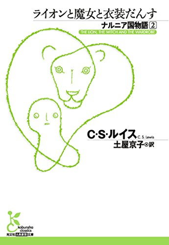 ナルニア国物語2 ライオンと魔女と衣装だんす (光文社古典新訳文庫)の詳細を見る