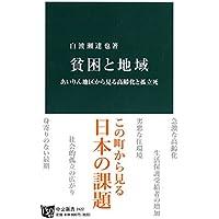 貧困と地域 - あいりん地区から見る高齢化と孤立死 (中公新書)