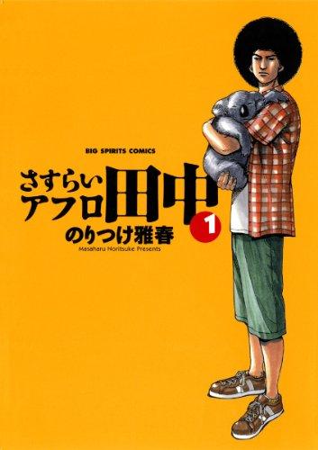 さすらいアフロ田中(1) (ビッグコミックス)