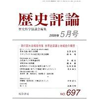 歴史評論 2008年 05月号 [雑誌]