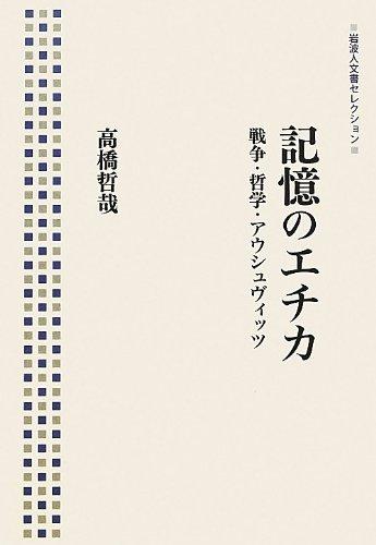 記憶のエチカ――戦争・哲学・アウシュヴィッツ (岩波人文書セレクション)