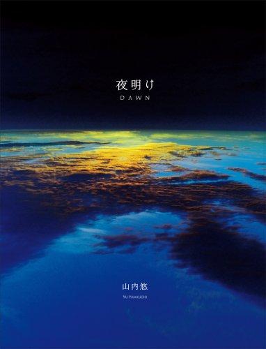 夜明け(新装版)