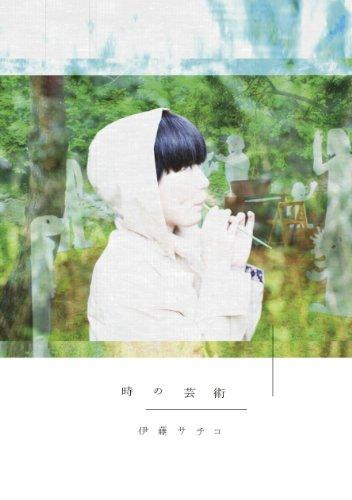 時の芸術 ※ライブ会場/ECサイト限定盤
