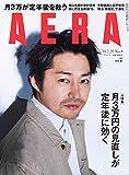 AERA (アエラ) 2019年 2/25 号【表紙:安田顕】[雑誌]