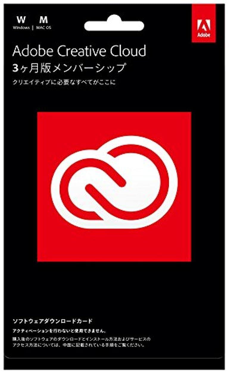パス霧深いフェリーAdobe Creative Cloud 3か月版 [ダウンロードカード]