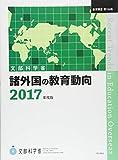 諸外国の教育動向2017年度版 (教育調査 第154集) 画像
