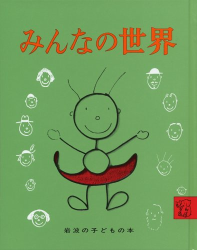 みんなの世界 (岩波の子どもの本)の詳細を見る