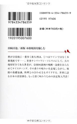 新版 本格焼酎を愉しむ (光文社知恵の森文庫)