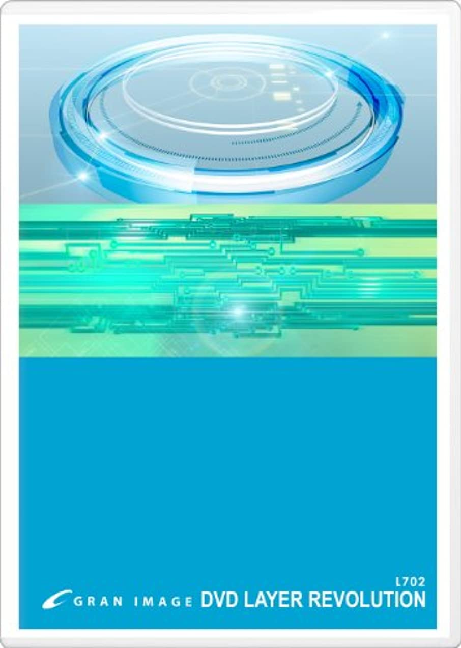 アピールワイン落胆させるグランイメージ L702 レイヤーレボリューション(ロイヤリティフリーレイヤー素材集)