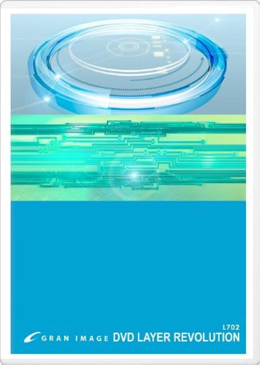 後継緩やかな利益グランイメージ L702 レイヤーレボリューション(ロイヤリティフリーレイヤー素材集)