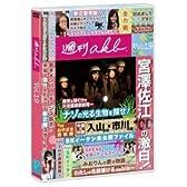 週刊AKB DVD Vol.19