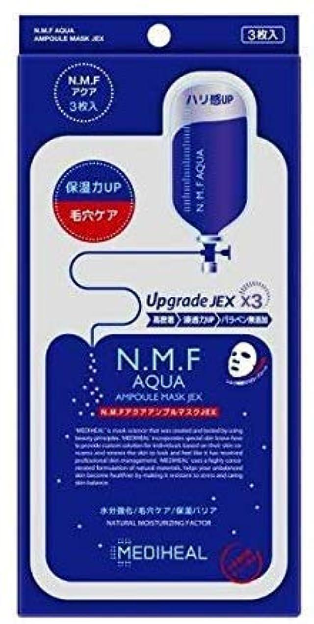 スーパー抗生物質硬さ【10枚セット】メディヒール MEDIHEAL N.M.Fアクアリング アンプル EX マスク 27mlx10枚 アンプル シートパック マスク 韓国 パック