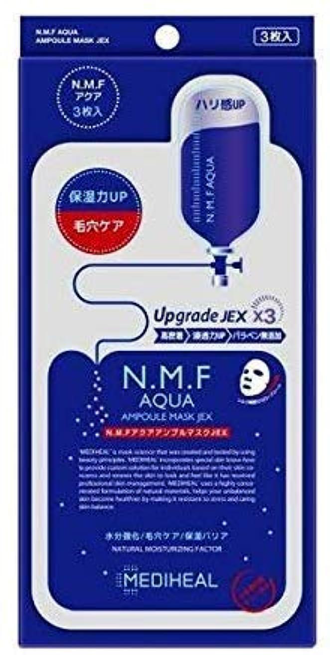 畝間静めるお客様【10枚セット】メディヒール MEDIHEAL N.M.Fアクアリング アンプル EX マスク 27mlx10枚 アンプル シートパック マスク 韓国 パック