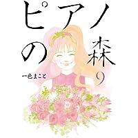 ピアノの森(9) (モーニングコミックス)