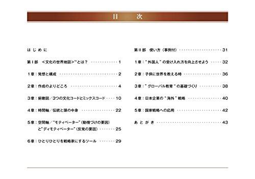 渥美 育子 グローバル時代の「文化の世界地図(標準版)」解説冊子【日本語】