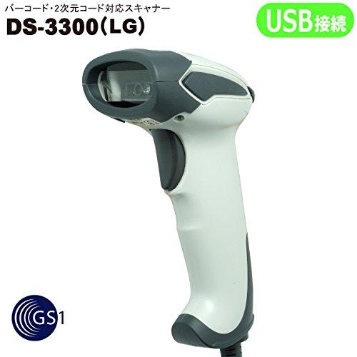 バーコード・2次元コード対応スキャナー DS-3300(LG) (USB接続) (1台)