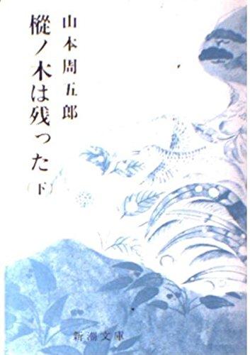樅ノ木は残った (下巻) (新潮文庫)の詳細を見る