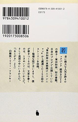 恋と退屈  (河出文庫)