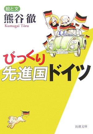 びっくり先進国ドイツ (新潮文庫)の詳細を見る