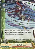 バディファイト/S-SS02-0029 風遁 旋風さらい